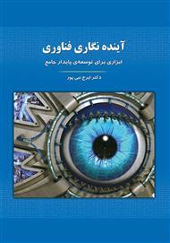دانلود کتاب آینده نگاری فناوری: ابزاری برای توسعهی پایدار جامع