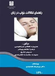 دانلود کتاب راهنمای اختلالات خواب در زنان