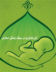 دانلود کتاب فرزندآوری در سبک زندگی اسلامی