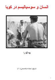 دانلود کتاب انسان و سوسیالیسم در کوبا