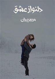 دانلود کتاب رمان دلنواز عشق