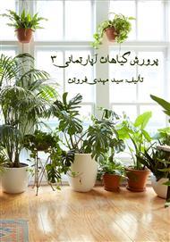 دانلود کتاب پرورش گیاهان آپارتمانی 3