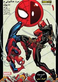 دانلود کمیک مرد عنکبوتی و ددپول - قسمت اول