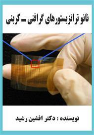 دانلود کتاب نانو ترانزیستورهای گرافنی - کربنی