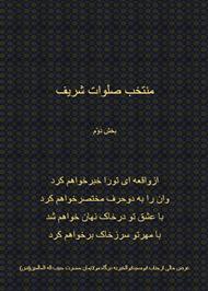 دانلود کتاب منتخب صلوات شریف - بخش دوم
