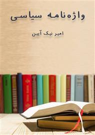 دانلود کتاب واژهنامه سیاسی