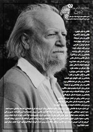دانلود ماهنامه ادبیات داستانی چوک- شماره 77