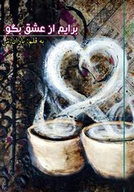 دانلود کتاب رمان برایم از عشق بگو