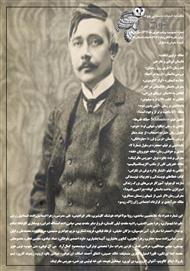 دانلود ماهنامه ادبیات داستانی چوک - شماره 121