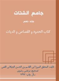 دانلود کتاب جامع الشتات جلد نهم