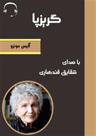 دانلود کتاب صوتی گریزپا