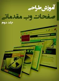 دانلود کتاب آموزش طراحی صفحات وب مقدماتی - جلد دوم