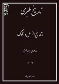 دانلود کتاب تاریخ طبری - جلد سوم