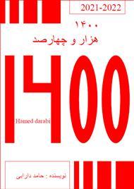 دانلود کتاب 1400