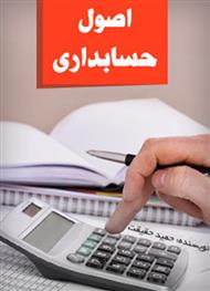 دانلود کتاب آموزش اصول حسابداری