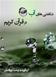 دانلود کتاب شگفتی های آب در قرآن کریم