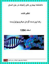 دانلود کتاب دانشنامه بیماری های ژنتیک در بدن انسان