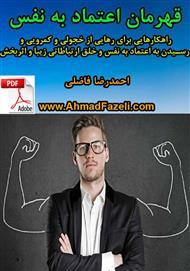 دانلود کتاب قهرمان اعتماد به نفس