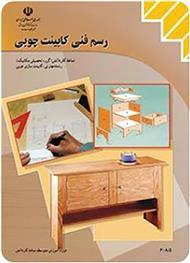 دانلود کتاب رسم فنی کابینت چوبی