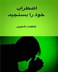 دانلود کتاب اضطراب خود را بسنجید