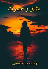 دانلود کتاب عشق و حسرت