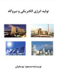 دانلود کتاب تولید انرژی الکتریکی و نیروگاه