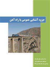 دانلود کتاب آشنایی عمومی با راه آهن