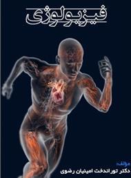 دانلود کتاب فیزیولوژی