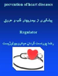 دانلود کتاب پیشگیری از بیماری های قلبی