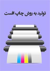 دانلود کتاب تولید به روش چاپ افست