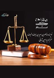 دانلود کتاب تئوکراسی، دولت مدنی و اسلام