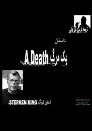 دانلود کتاب داستان یک مرگ