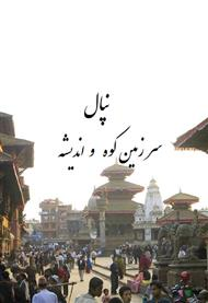 دانلود کتاب نپال سرزمین کوه و اندیشه