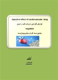 دانلود کتاب عوارض گوارشی داروهای قلب و عروق