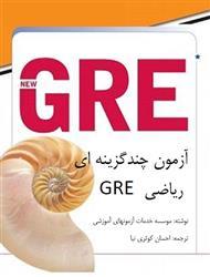 دانلود کتاب آزمون چندگزینه ای ریاضی GRE