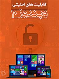 دانلود کتاب قابلیت های امنیتی ویندوز 10