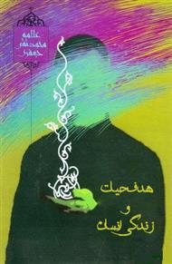 دانلود کتاب هدف حیات و زندگی انسان از دیدگاه علامه محمد تقی جعفری