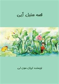 دانلود کتاب قصه سنبل آبی