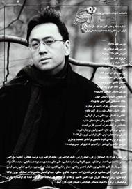 دانلود ماهنامه ادبیات داستانی چوک - شماره 87