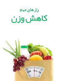 دانلود کتاب رازهای مهم کاهش وزن