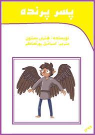 دانلود کتاب پسر پرنده