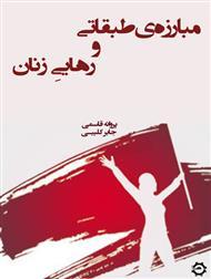 دانلود کتاب مبارزه طبقاتی و رهایی زنان