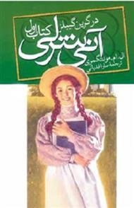 دانلود کتاب آنی شرلی در گرین گیبلز