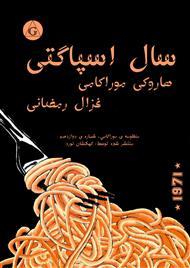 دانلود کتاب سال اسپاگتی