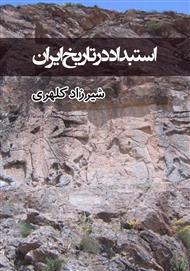 دانلود کتاب استبداد در تاریخ ایران