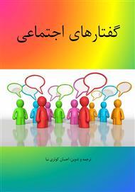 دانلود کتاب گفتارهای اجتماعی