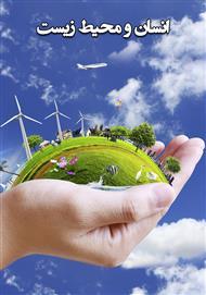 دانلود کتاب انسان و محیط زیست