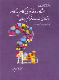 دانلود کتاب روش حل مشکلات با مشاوره قانونی گام به گام
