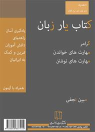 دانلود کتاب یار زبان انگلیسی (بخوانیم تا بدانیم)