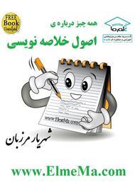 دانلود کتاب اصول خلاصه نویسی
